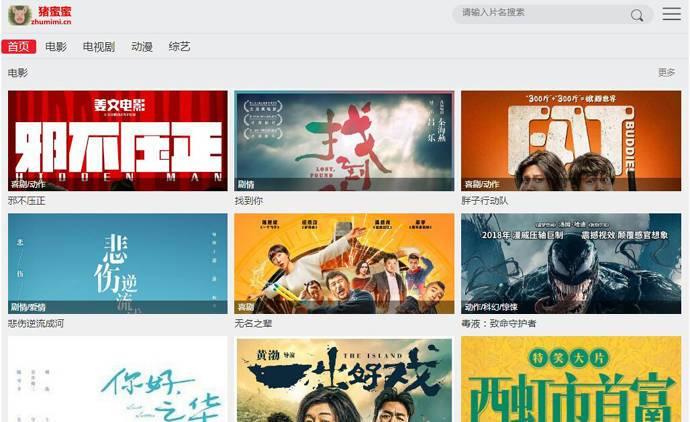 猪蜜蜜:猪蜜蜜网站在线观看电视剧、电影