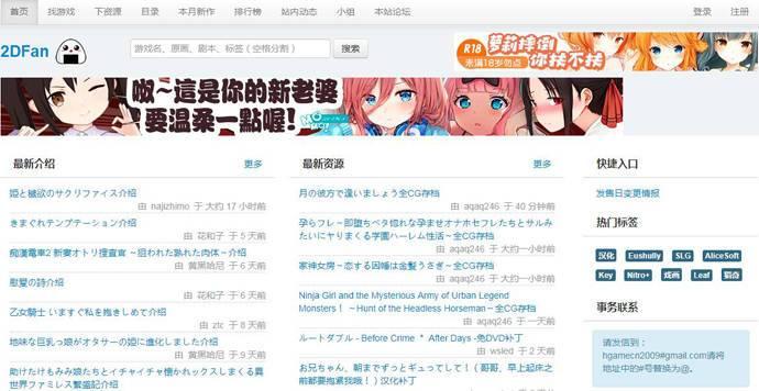2Dfan:Hgamecn中文专题站,二次元爱好者社区