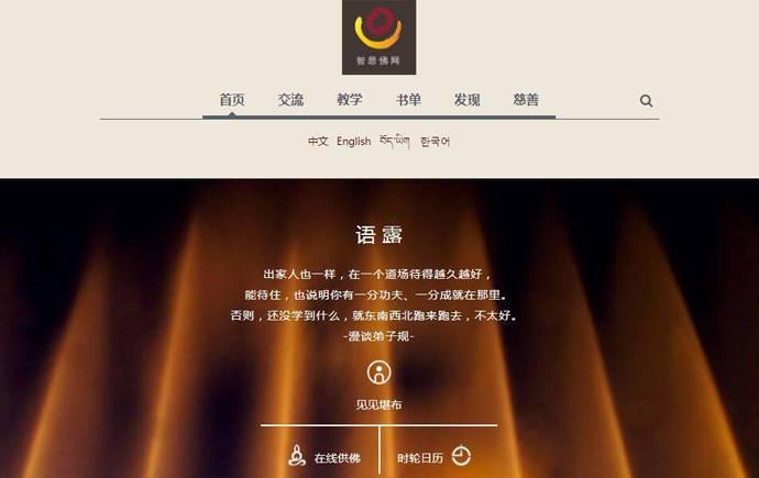智悲佛网:喇荣五明佛学院索达吉堪布的弘法平台