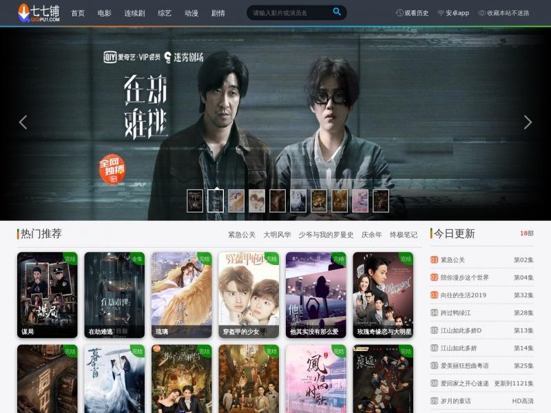 七七铺:电影、电视剧天堂,在线看电视剧