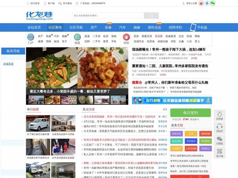 化龙巷论坛:常州化龙巷民生、生活、资讯社区