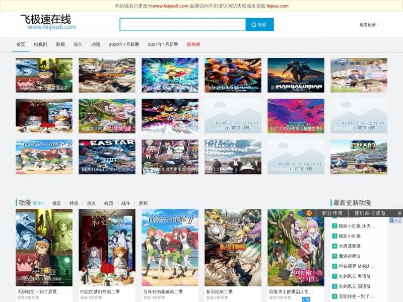 飞极速在线:日本新番动漫、最新电影和最新电视剧在线观看